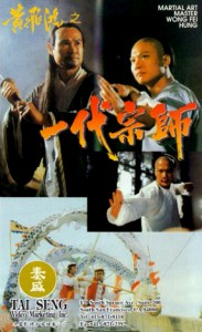 """Martial Arts Master Wong Fei Hung"" VHS Cover"