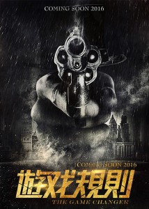 """""""The Game Changer"""" Chinese Theatrical Poster"""