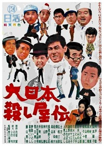 """""""Murder Unincorporated"""" Japanese Theatrical Poster"""