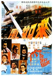 """""""The Swift Knight"""" Chinese Theatrical Poster"""