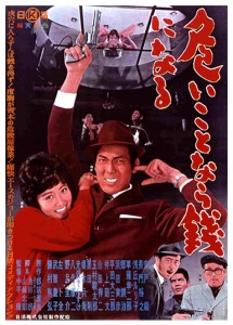 """""""Danger Pays"""" Japanese Theatrical Poster"""