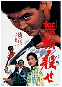 """""""Outlaw: Kill!"""" Japanese Theatrical Poster"""