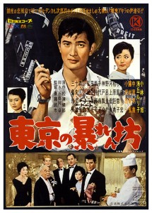 """Tokyo Mighty Guy"" Japanese Theatrical Poster"