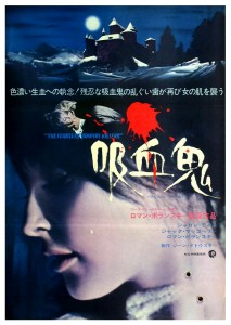 """""""The Fearless Vampire Killers"""" Japanese Theatrical Poster"""