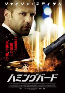 """""""Redemption"""" Japanese Theatrical Poster"""