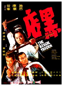 """The Black Tavern"" Chinese Theatrical Poster"