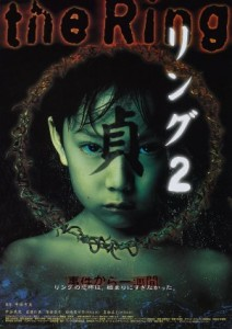 """The Ring 2"" Japanese Theatrical Poster"