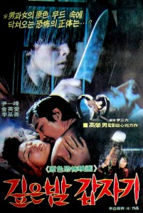 """Suddenly in Dark Night"" Korean Theatrical Poster"