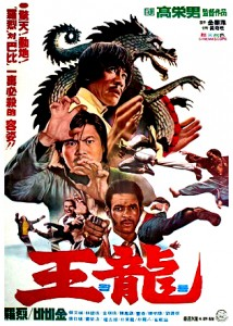"""The Deadly Kick"" Korean Theatrical Poster"