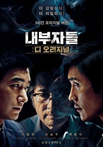 """Inside Men: The Original"" Theatrical Poster"