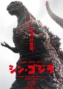 """""""Godzilla: Resurgence"""" Teaser Poster"""