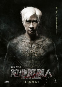 """Keeper of Darkness"" Chinese Theatrical Poster"