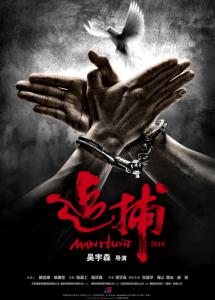 """""""Manhunt"""" Teaser Poster"""