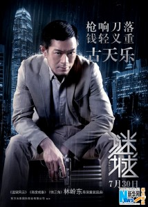 """Wild City"" Chinese Theatrical Poster"