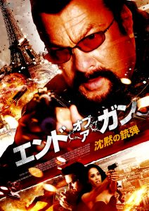 """End of a Gun"" Japanese DVD Cover"
