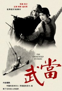 """The Undaunted Wudang"" DVD Cover"