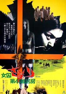"""Female Prisoner Scorpion: Jailhouse 41"" Japanese Theatrical Poster"
