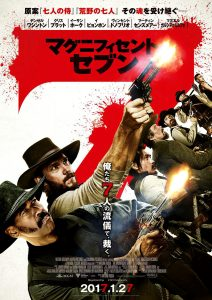 """Magnificent Seven"" Japanese Theatrical Poster"