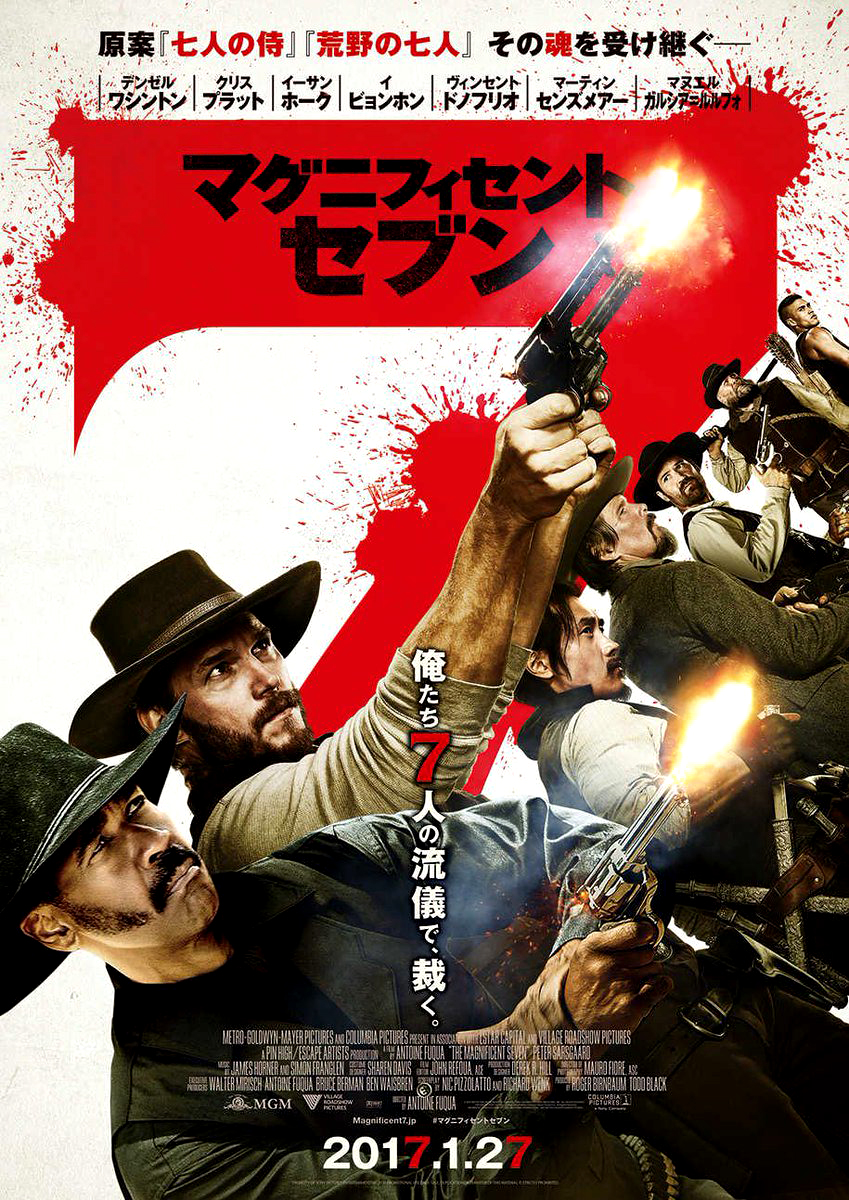 New Magnificent 7 Japanese Poster Is Magnificent