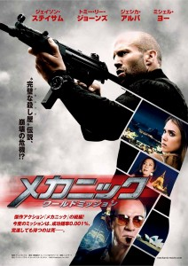 """Mechanic: Resurrection"" Japanese Theatrical Poster"