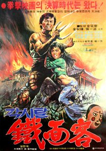 """Blood of Dragon Peril"" Korean Theatrical Poster"