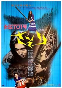"""Female Prisoner #701: Scorpion"" Japanese Theatrical Poster"