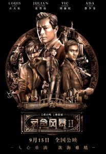 """S-Storm"" Chinese Theatrical Poster"