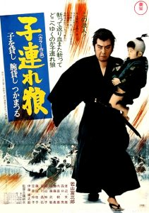 """Lone Wolf and Cub: Sword of Vengeance"" Japanese Theatrical Poster"