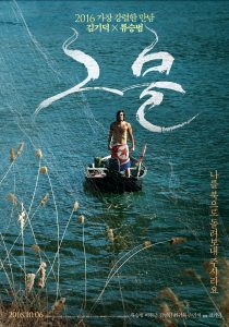 """""""The Net"""" Korean Theatrical Poster"""