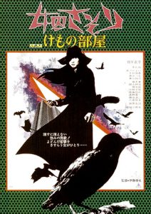 """Female Prisoner Scorpion: Beast Stable"" Japanese Theatrical Poster"