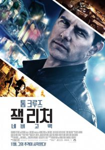 """Jack Reacher"" Korean Theatrical Poster"