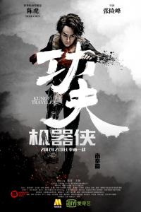 """Kung Fu Traveler"" Teaser Poster"