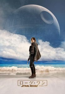 """""""Star Wars: Rogue One"""" Teaser Poster"""