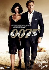 """Quantum of Solace"" Japanese Theatrical Poster"