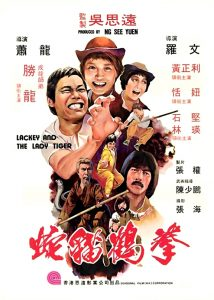"""Lackey and the Lady Tiger"" Theatrical Poster"