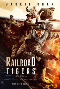 """""""Railroad Tigers"""" Theatrical Poster"""