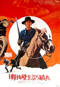 """Billy Jack"" Japanese Theatrical Poster"