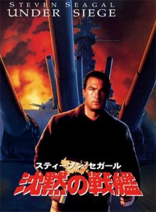 """""""Under Siege 3"""" Japanese Theatrical Poster"""