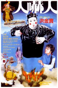 """""""The Dead and the Deadly"""" Chinese Theatrical Poster"""