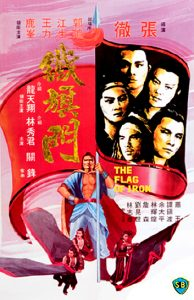 """""""Flag of Iron"""" Chinese Theatrical Poster"""