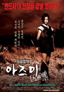 """Azumi"" Korean Theatrical Poster"