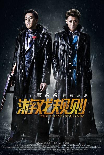 Chinese blu ray movie