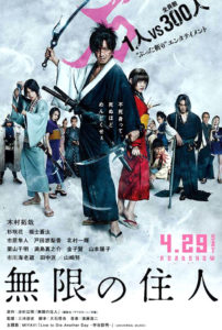 """Blade of the Immortal"" Japanese Theatrical Poster"