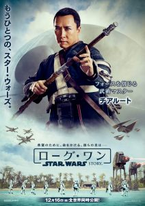 """Rogue One: A Star Wars Story"" Japanese Theatrical Poster"
