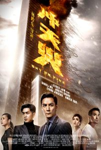 """Sky on Fire"" Theatrical Poster"