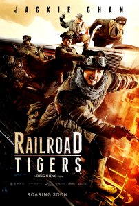 """Railroad Tigers"" Theatrical Poster"