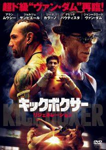 """""""Kickboxer: Vengeance"""" Japanese DVD Cover"""