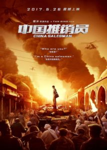 """""""Chinese Salesman"""" Chinese Theatrical Poster"""