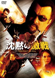 """Contract to Kill"" Japanese DVD Cover"
