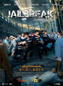 """Jailbreak"" Theatrical Poster"